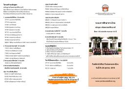ระบบการศึกษาทางไกล - พระคริสตธรรมเพ็นเทคอสในประเทศไทย