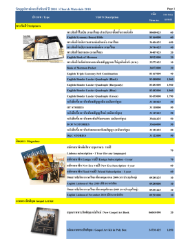 วัสดุอุปกรณ์และสิ่งพิมพ์ ปี 2010 / Church Materials 2010