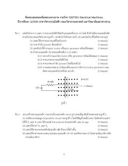 ข้อสอบ - คณะวิศวกรรมศาสตร์