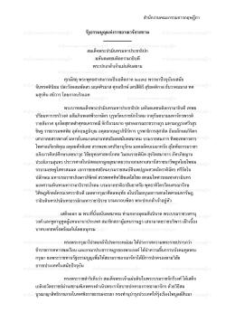 รัฐธรรมนูญแห่งราชอาณาจักรสยาม พุทธศักราช 2475
