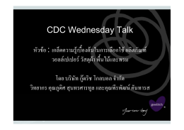 CDC Wednesday Talk - Crystal Design Center