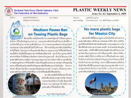 PLASTIC WEEKLY NEWS