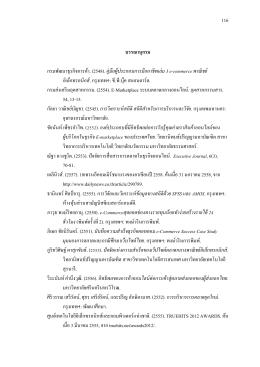 116 บรรณานุกรม กรมพัฒนาธุรกิจการค้า. (2548). คู่มือผ