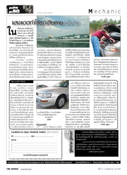 แสงแดดทำให้รถเสียหายอะไรบ้าง ฉบับ 676 วันที่ 2012-05-12