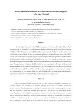 ฐาปพันธ์ พรมชู, นิรัช สุดสังข์ ,ขนาดไฟล์ 1012.43 KB