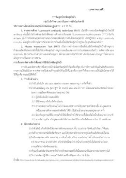 เอกสารแนบที่ 3 - สำนัก ควบคุม ป้องกัน และ บำบัด โรค สัตว์