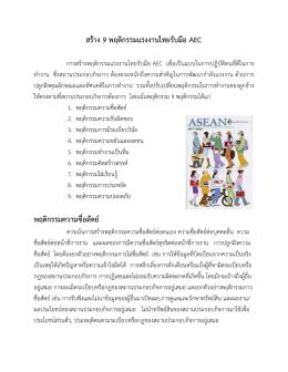 สร้าง 9 พฤติกรรมแรงงานไทยรับมือ AEC