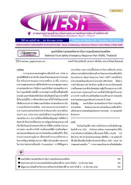 แผนรับมือความปลอดภัยอาหารในภาวะฉุกเฉินของป (