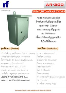 Datasheet AR-300