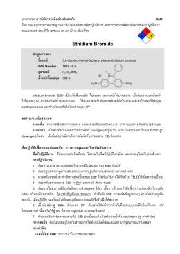 Ethidium Bromide - คณะแพทยศาสตร์ศิริราชพยาบาล