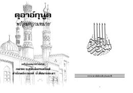 www.e-dakwah.yiu.ac.th