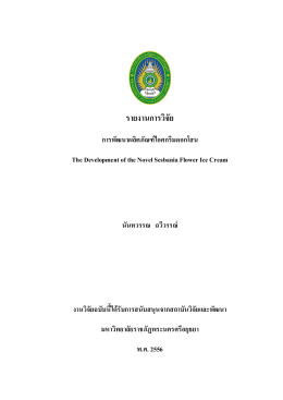 รายงานการวิจัย - สถาบันวิจัยและพัฒนา