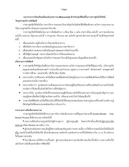 Page1 แนวทางการจัดเตรียมต้นฉบับบทความ