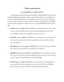 มณฑลส่านซี - ThaiBizChina