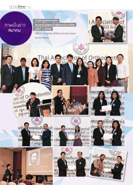 PDF - สมาคมทันตแพทย์จัดฟันแห่งประเทศไทย
