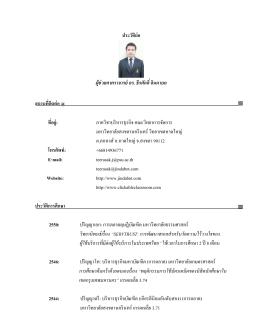 ประวัติย่อ ผู้ช่วยศาตราจารย์ ดร. ธีรศักดิ์ จิน