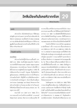 V. cholerae - สมาคมโรคติดเชื้อในเด็กแห่งประเทศไทย