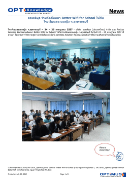 140728-01_Optimus joined Seminar Better Wifi for School @ Sa