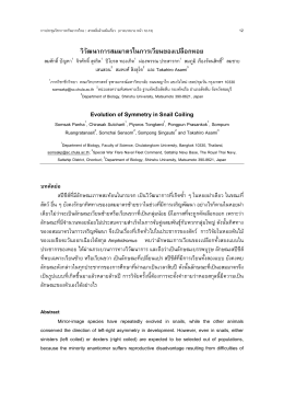 วิวัฒนาการสมมาตรในการเวียนของเปลือกหอย Evolution of