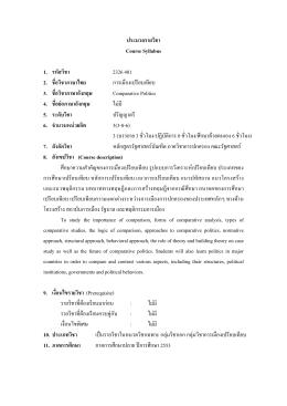 ประมวลรายวิชา Course Syllabus 1. รหัสวิชา 2326 4