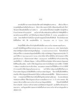 คํานํา หลายสิบป  ที่ผ  านมาเกษตรกรไทยนิยมใช  ส