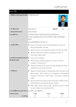 เอกสาร CV - คณะวิศวกรรมศาสตร์ มหาวิทยาลัยนเรศวร