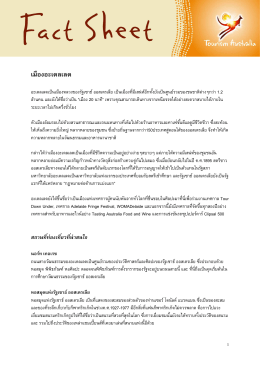 Adelaide Factsheet Thai Update 2009 -1