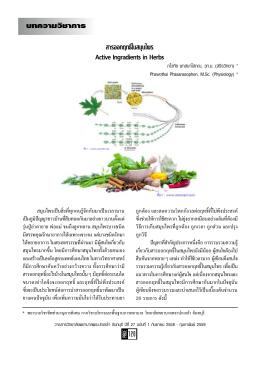 บทความวิชาการ สารออกฤทธิ์ในสมุนไพร Active Ingradients in Herbs