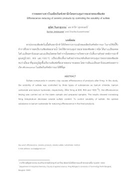 การลดคราบขาวในผลิตภัณฑêเซรามิกโดยควบคุมการ Ef