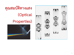 บทที่ 7 Optical Properties