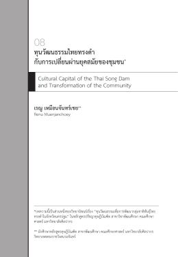 ทุนวัฒนธรรมไทยทรงดำ   กับก  รเปลี่ยนผ่  นยุคสม