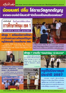หนังสือพิมพ์ - ส พ ป.พัทลุง เขต 1