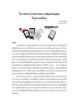 โอกาสทางการตลาดของ e-Book Reader ในประเทศไทย