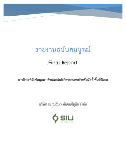 รายงานฉบับสมบูรณ์ - TCDC Resource Center