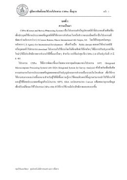 คู่มือการใช้งานโปรแกรม CSPro 2.6 ฉบับภาษาไทย
