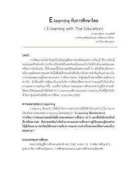 E-learning กับการศึกษาไทย ( E-learning with Thai Education)