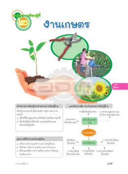 06_เฉลย มมฐ การงานฯ ป.4 หน้า 47