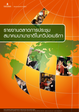 รายงานตลาดการประชุม สมาคมนานาชาติในทวีปอเมร