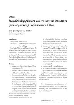 สัมภาษณ์ท่านปัญญานันทภิกขุ - Royal Thai Army Medical Journal