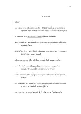 149 บรรณานุกรม หนังสือ กนก วงษ  ตระหง  าน. 2526. คู  มื