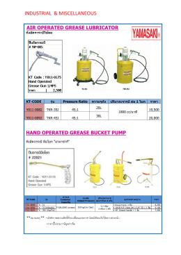air operated grease lubricator ถังอัดจาระบีใช้ลม