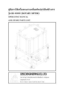 คู่มือการใช้งานภาษาไทย เครื่องคัดเปอร์เซ็นต์ ตะแกรงเหลี่ยม รุ่น RS-6000