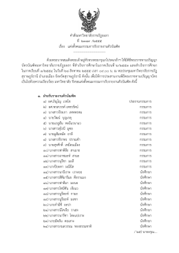 คำสั่งที่ 2387/2555 เรื่อง แต่งตั้งคณะกรรมการรายงานตัวบัณฑิต