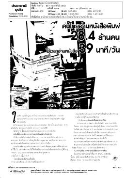 สถิติการอ่านหนังสือของคนไทย