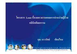 โครงการ Lean เรื่องลดเวลารอคอยการจําหน  ายผู  ป