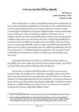 สถานการณ์เกษตรอินทรีย์ไทย 2554-55