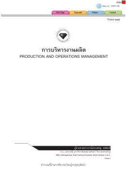 การบริหารงานผลิต - สำนักพิมพ์มหาวิทยาลัยกรุงเทพ