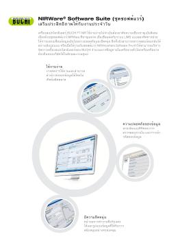 NIRWare® Software Suite (ชุดซอฟต์แวร์)