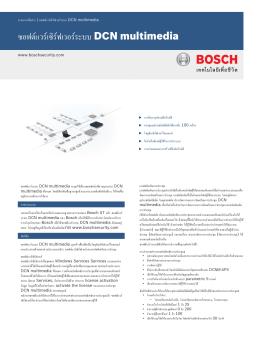 ซอฟต์แวร์เซิร์ฟเวอร์ระบบ DCN multimedia
