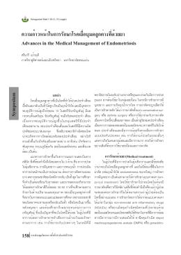 ความก้าวหน้าในการรักษาโรคเยื่อบุมดลูกต่างท A